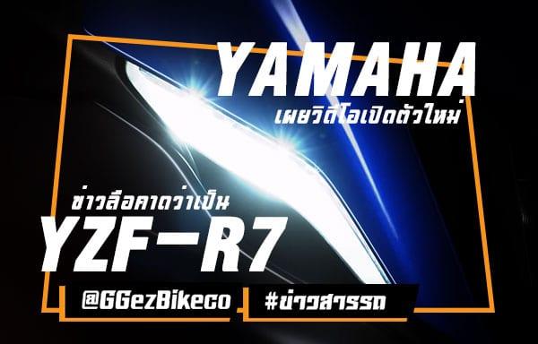 New Yamaha YZF-R7 พร้อมวิดีโอเปิดตัว คาดจะเผยโฉมตัวจริงในอีกไม่ช้า !!