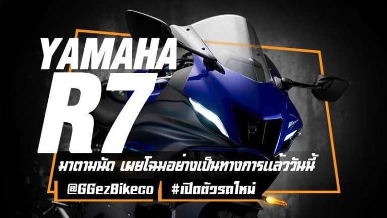 ส่อง สเปก ราคา และรายละเอียดต่างๆ ของ Yamaha YZF-R7  2021