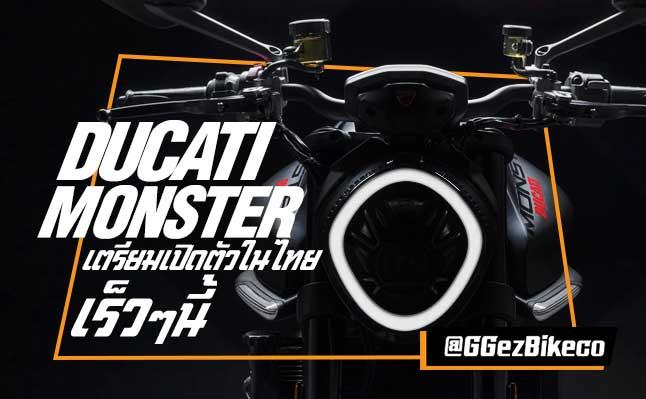Ducati monster ใกล้เปิดตัวในไทยอย่างเป็นทางการแล้ว