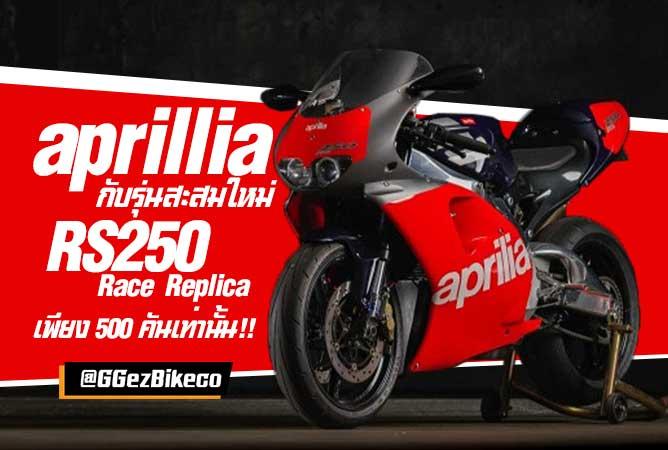 Aprilia RS250 Race Replica โฉม 1995 พร้อมให้เป็นเจ้าของแล้ว !!!