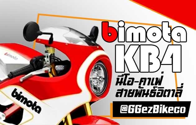 Bimota KB4 นีโอ-คาเฟ่ สายพันธุ์อิตาลี่ พร้อมรูปหลุดใหม่สุดเซ็กซี่