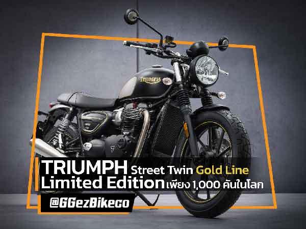 สุถาพบุรุษแห่งท้องถนนพร้อมชุดสูทสีดำ-ทอง Triumph Street Twin Goldline