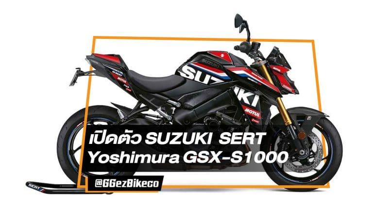 เปิดตัว Suzuki SERT Yoshimura GSX-S1000 Limited Edition หล่อ เท่ ดุดัน !!
